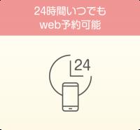 24時間Web予約可能